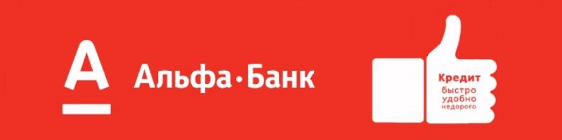 Кредиты Альфа Банка