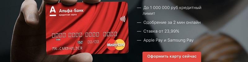 Кредитки Альфа Банка всем