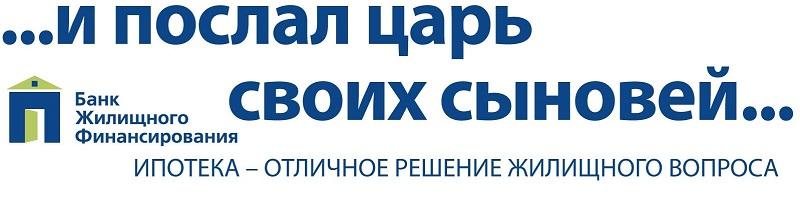 Кредиты БЖФ