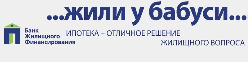 Большой кредит от БЖФ