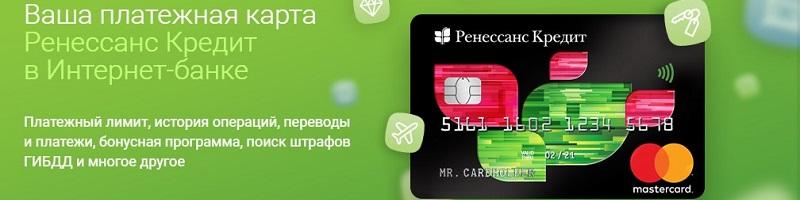 Ренессанс Кредит кредитка ждет вас