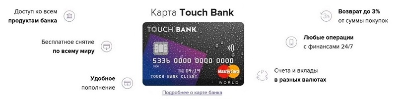 Кредитка Touch Bank