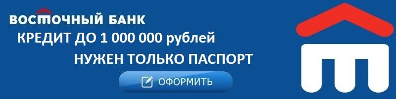 Кредит банка Восточный