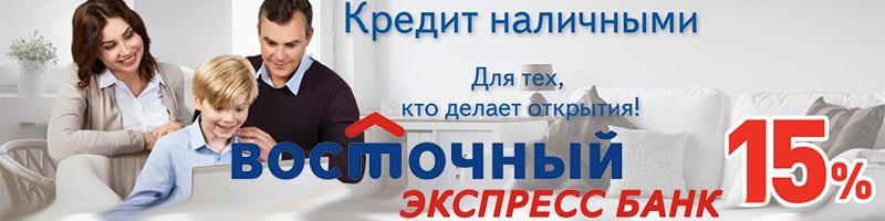 Дешевый кредит банка Восточный