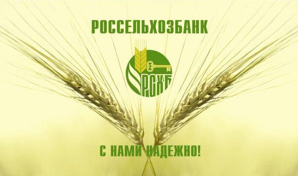 Кредиты Россельхозбанка