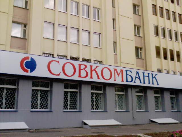 Кредитная карта от Совкомбанка