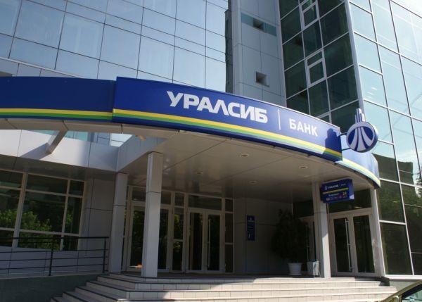 Автокредиты от банка Уралсиб