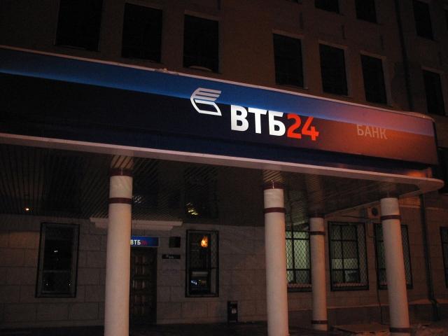 кредит под залог недвижимости ВТБ24