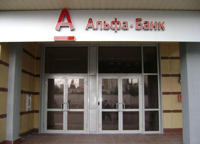 Рефинансирование от Альфа-Банка