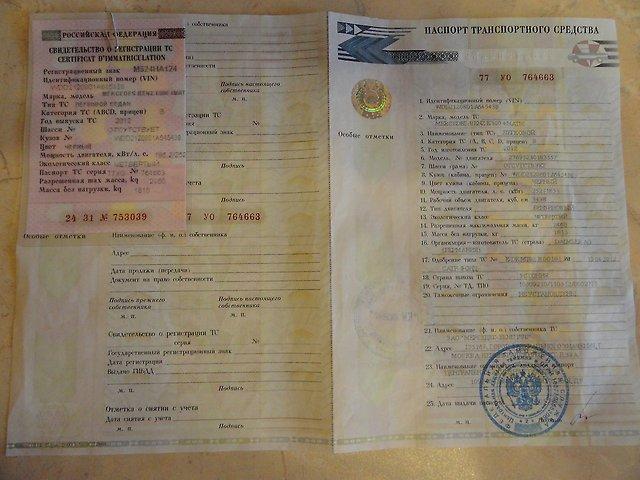 Займы под залог паспорта авто
