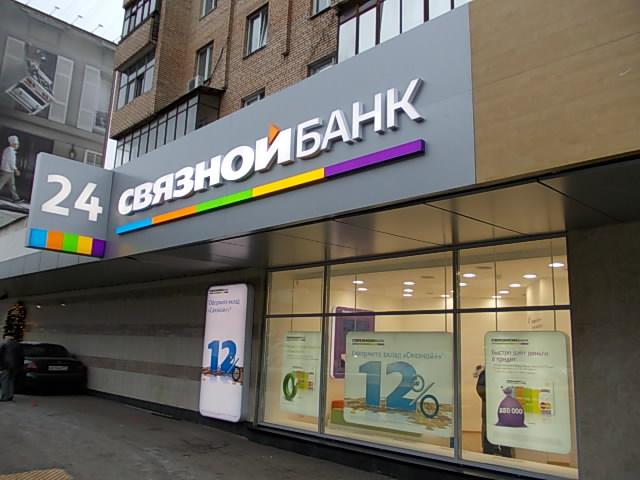Кредиты в банке Связной