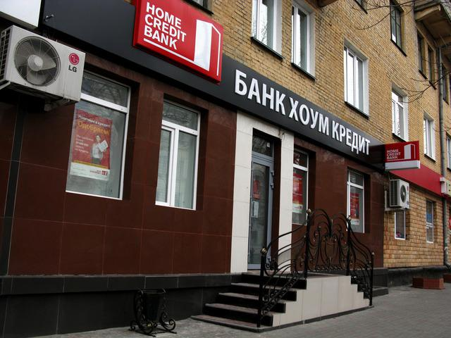 Хоум Кредит в Калининграде
