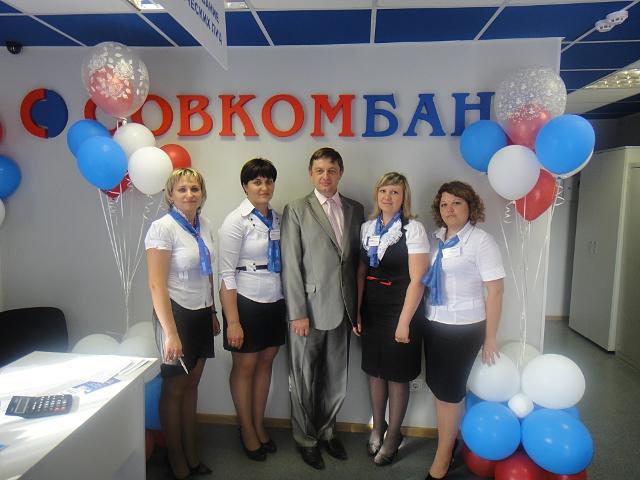 Подаем заявку в Совкомбанк