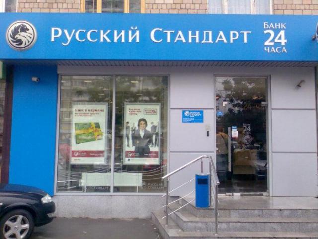 Реструктуризация от Русского Стандарта