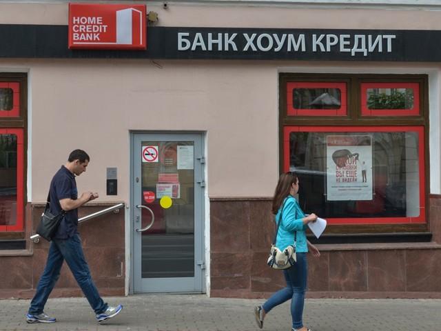 Банк Хоум Кредит в Хабаровске