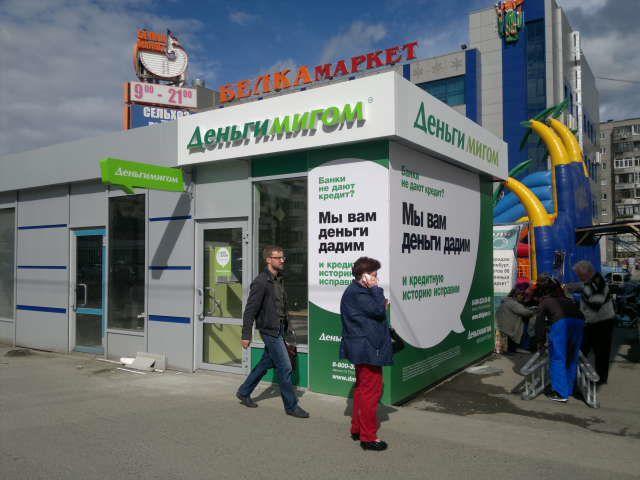 Деньги мигом онлайн заявка на кредит взять потребительский кредит в чебоксарах
