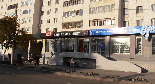 Хоум Кредит в Екатеринбурге