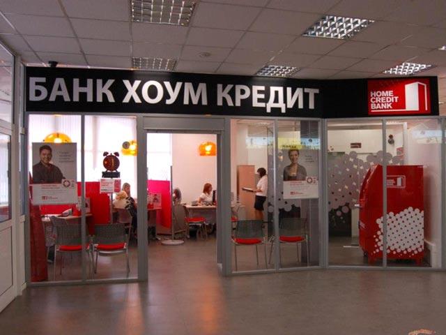 Хоум кредит в городе Сочи