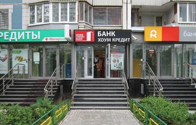 взять кредит под залог квартиры тинькофф банк