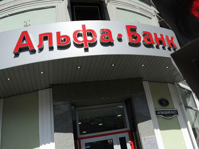 Кредиты Альфа-Банка зарплатным клиентам