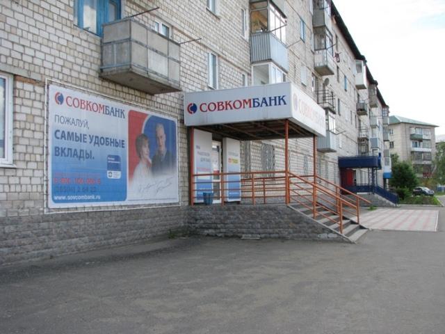 Кредиты от Совкомбанка в Омске