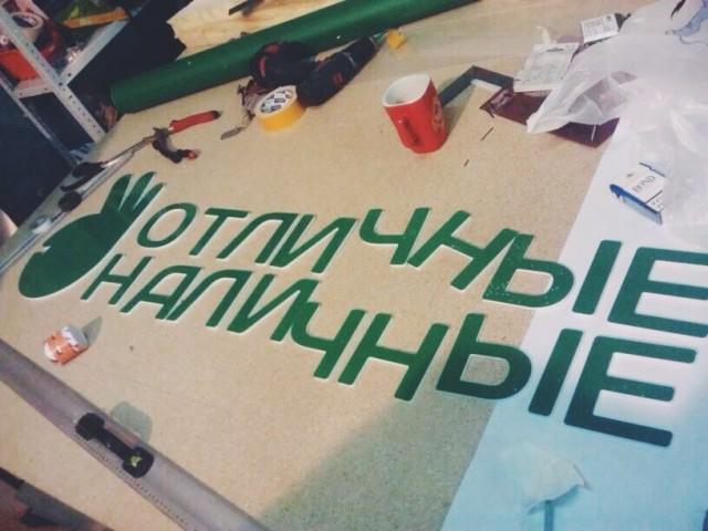 Отличные наличные в Калининграде