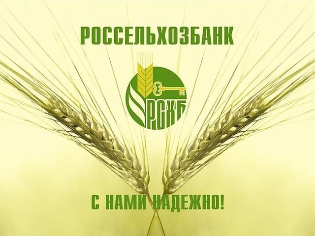 россельхозбанк заявка онлайнложная информация при получении кредита