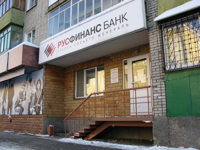 Узнаем остаток по кредиту в русфинанс банке