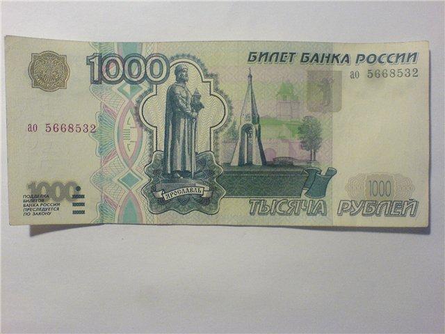 Занимаем всего 1000 рублей
