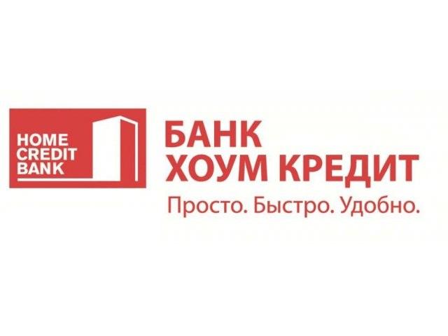Банк Хоум Кредит в Дзержинске