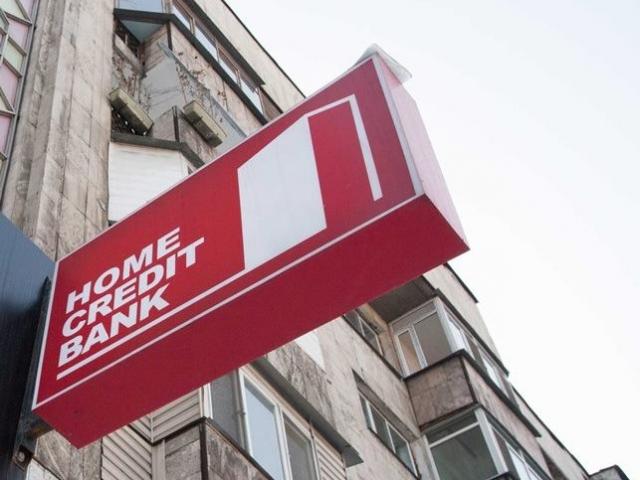 Банк Хоум Кредит в Таганроге