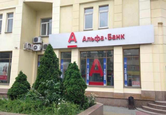 Наличные в кредит в Альфа-Банке оперативно