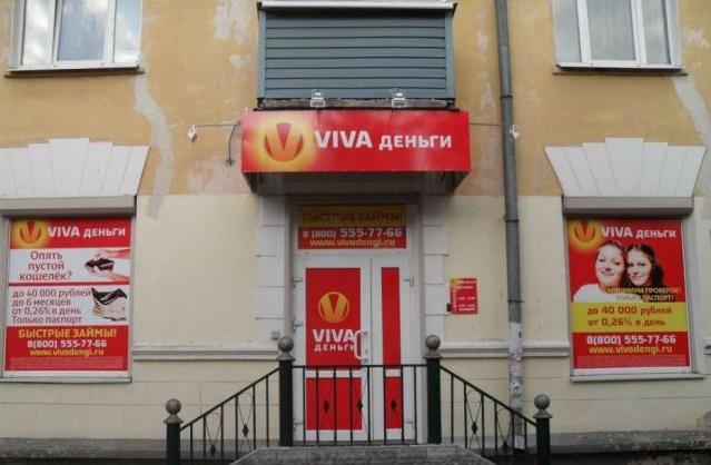 Вива деньги в Воронеже