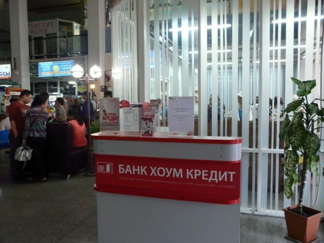Банк хоум кредит самара официальный сайт самара