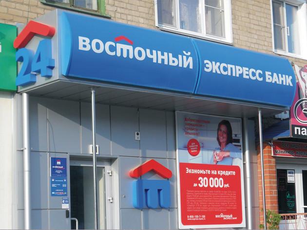 Досрочно погашаем кредит в Восточном банке