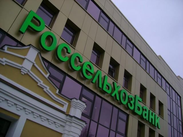 Иркутский Россельхозбанк