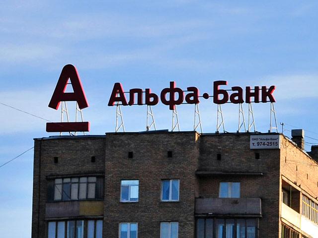 Казанский Альфа-Банк