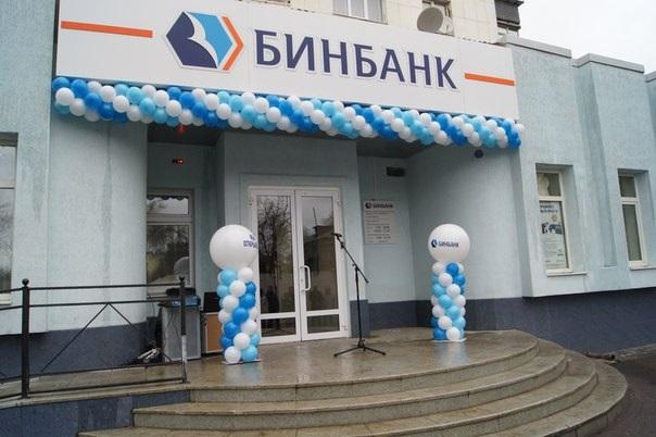 Новосибирский Бинбанк кредитует