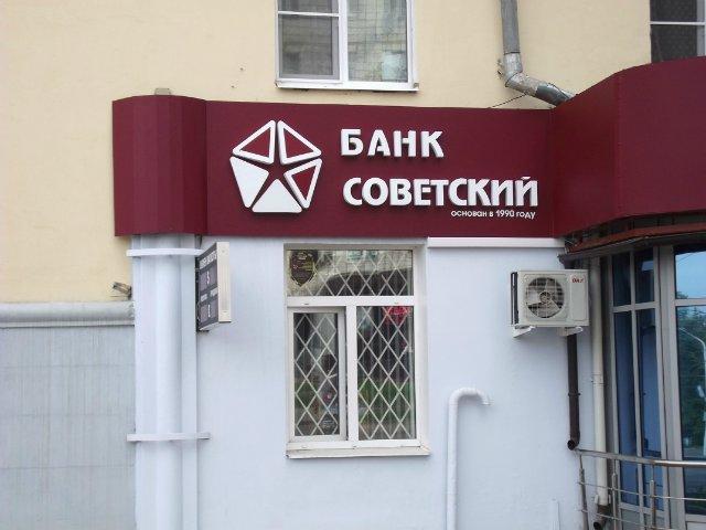 Онлайн заявка на наличку в советском
