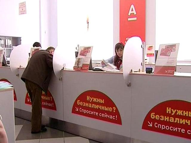 Отделения Альфа-банка в Москве