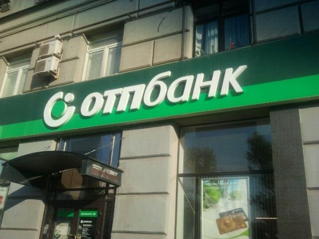 ОТП банк в Нижнем Новгороде