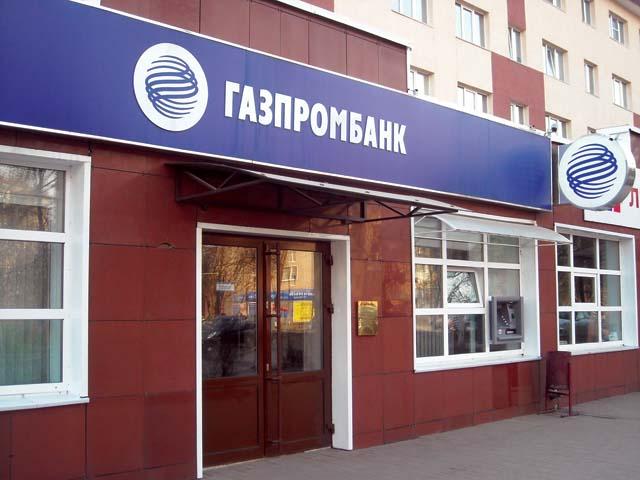 Погашаем кредиты досрочно в Газпромбанке