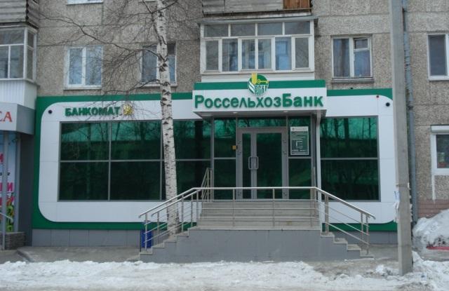 Россельхозбанк в Великом Новгороде выдает кредиты