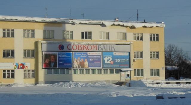 Саратовский Совкомбанк выдает кредиты многим