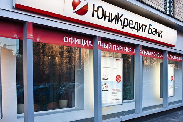 Адреса Юникредит банка в Москве