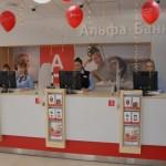 Альфа-банк Барнаула выдает кредиты многим