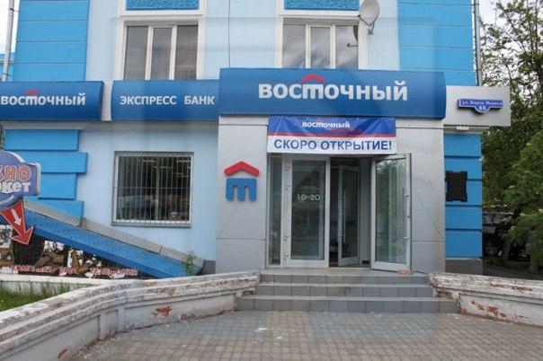 Банк Восточный в Брянске раздает кредиты