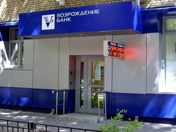 Банк Возрождение в Вогодонске увеличивает выдачу кредитов