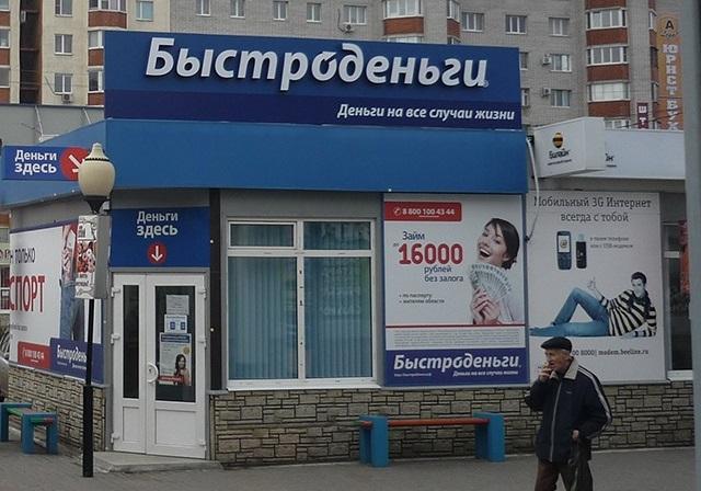 микрозайм адреса спб как взять кредит без официального трудоустройства и поручителей в якутске