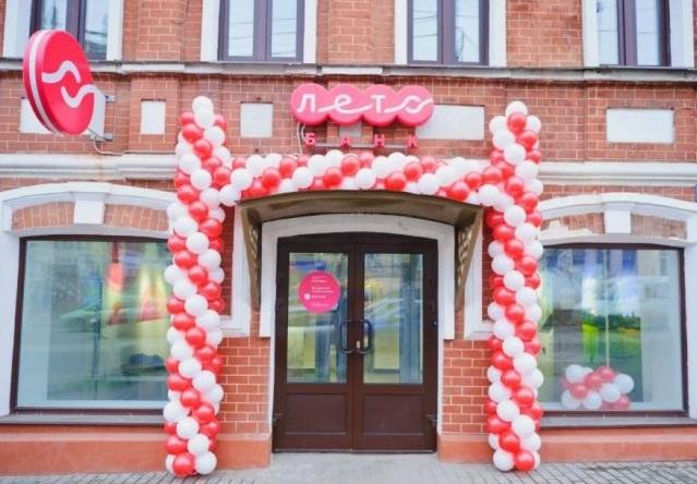 Екатеринбургский Лето банк раздает кредиты